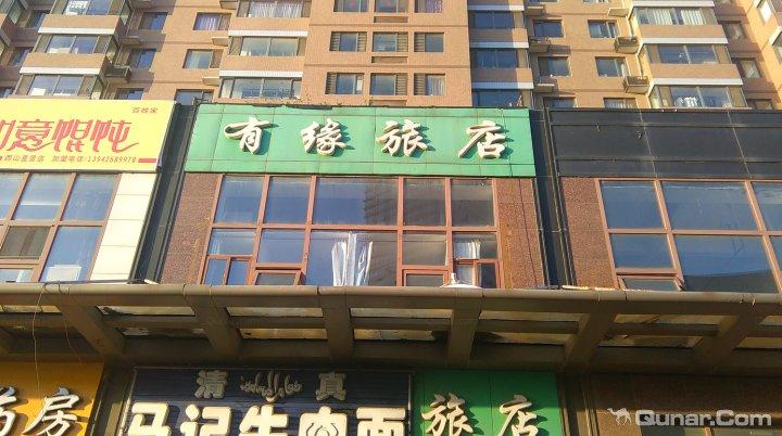 有缘快捷旅店(金马路店)