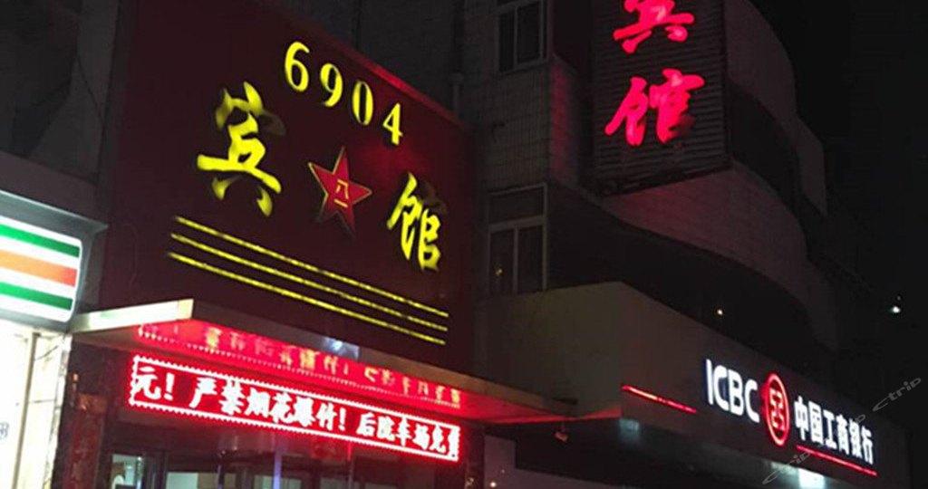 6904宾馆