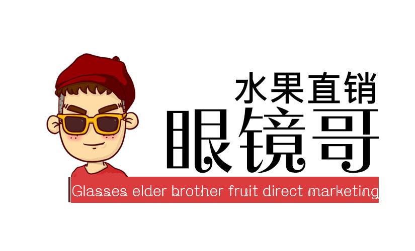 眼镜哥水果直销