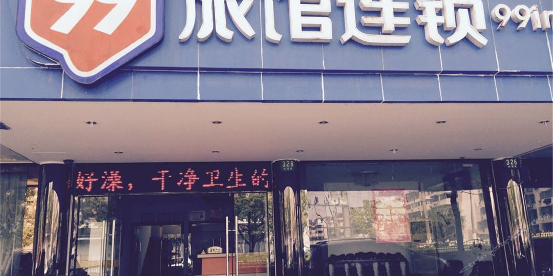 99旅馆连锁(浦东国际机场一店)