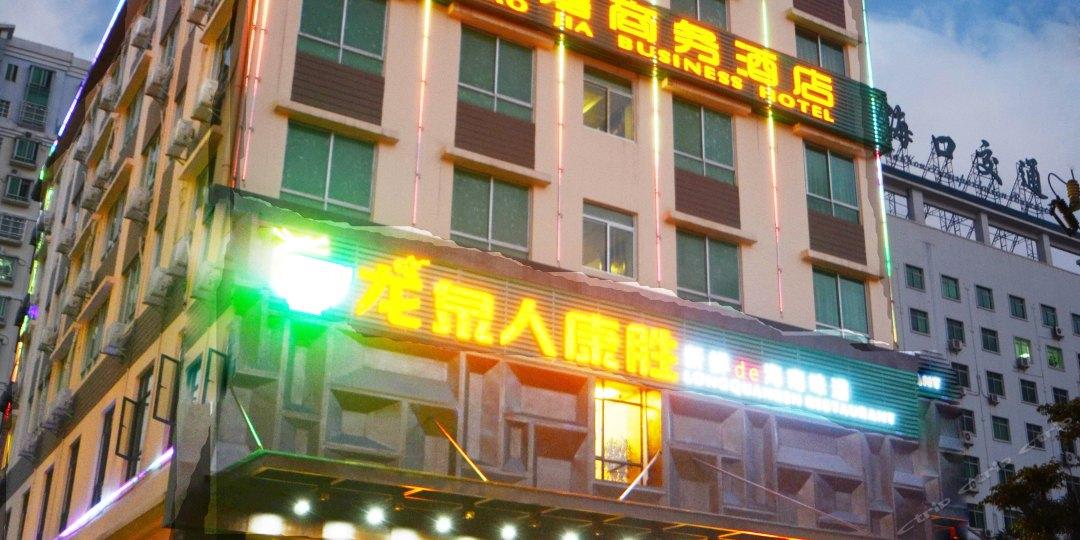 海口宝嘉商务酒店