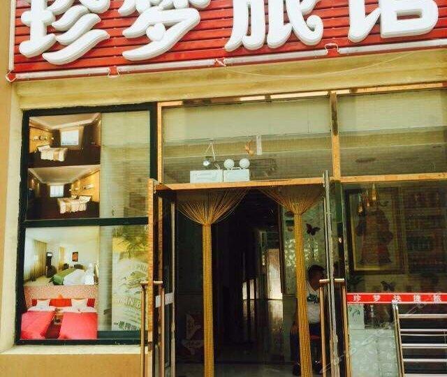 珍梦旅馆(泉水店)