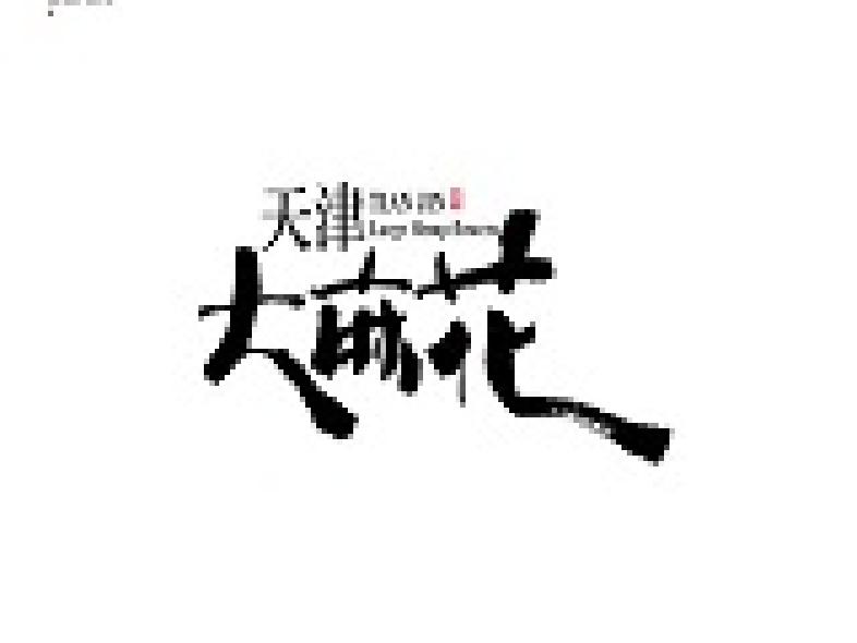 天津特产麻花专卖(望海楼店)