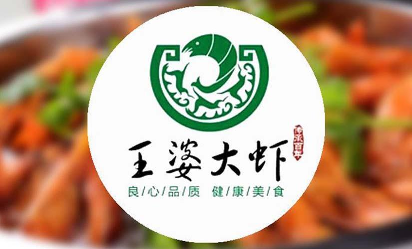 王婆大虾(桃源路店)