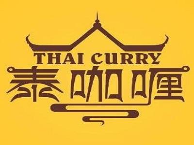 咖喱泰泰国餐厅