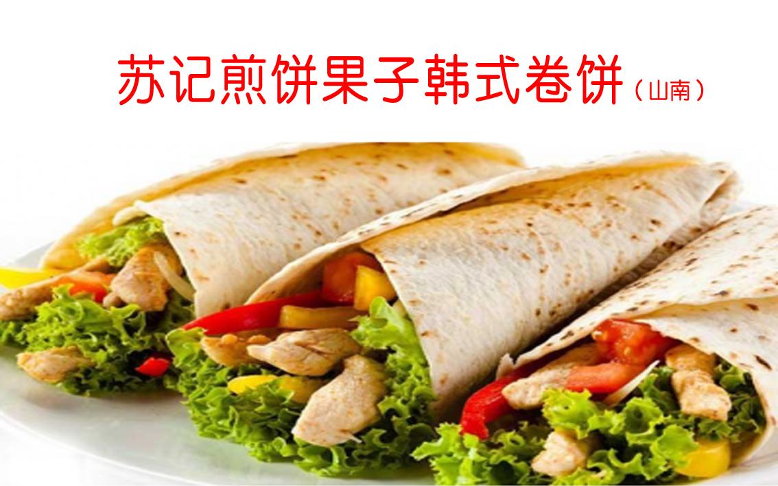 苏记煎饼果子韩式卷饼