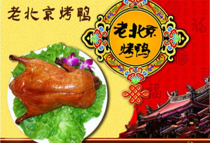 老北京烤鸭(双柳店)