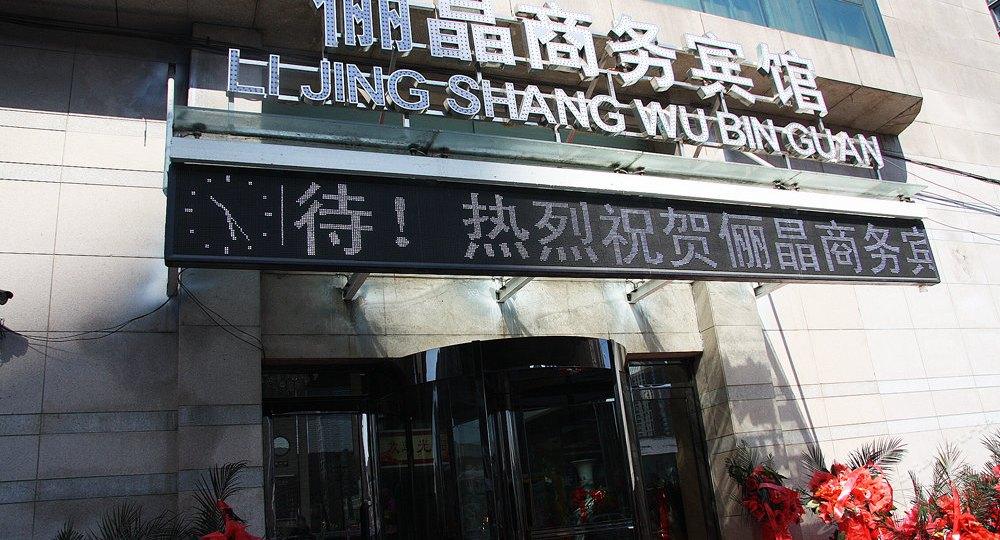 鞍山俪晶商务宾馆(胜利北路店)