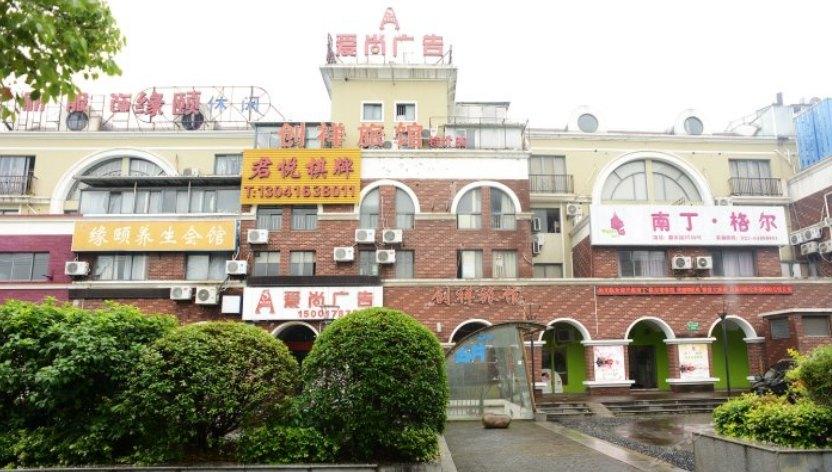 上海创祥旅馆