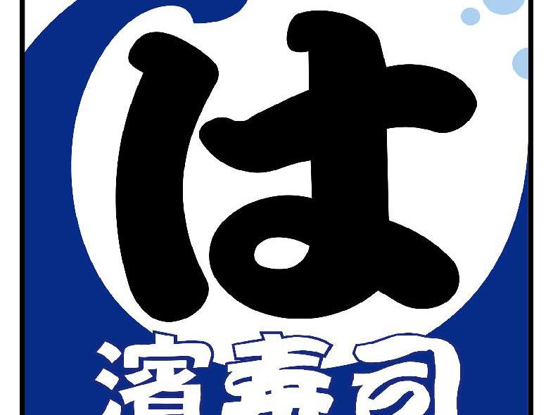 滨寿司(威宁路店)