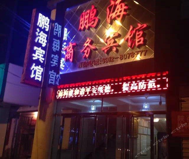 榆林绥德鹏海商务宾馆(汽车站店)