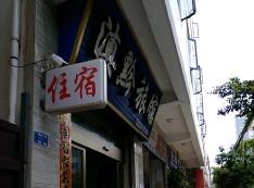 精益口腔(六道口店)