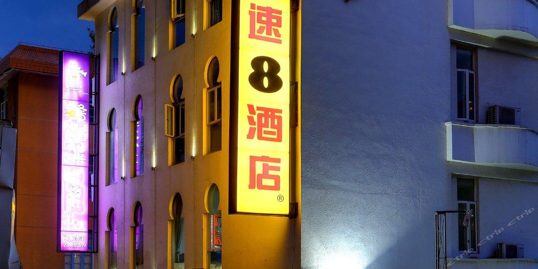 速8泉州创意园店(泉州创意园店)
