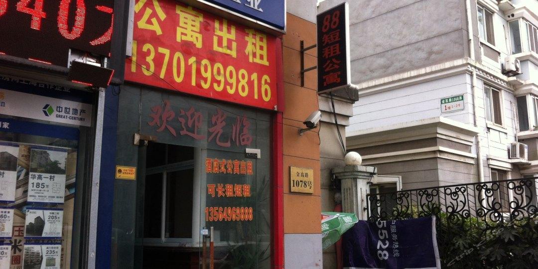 上海88短租公寓