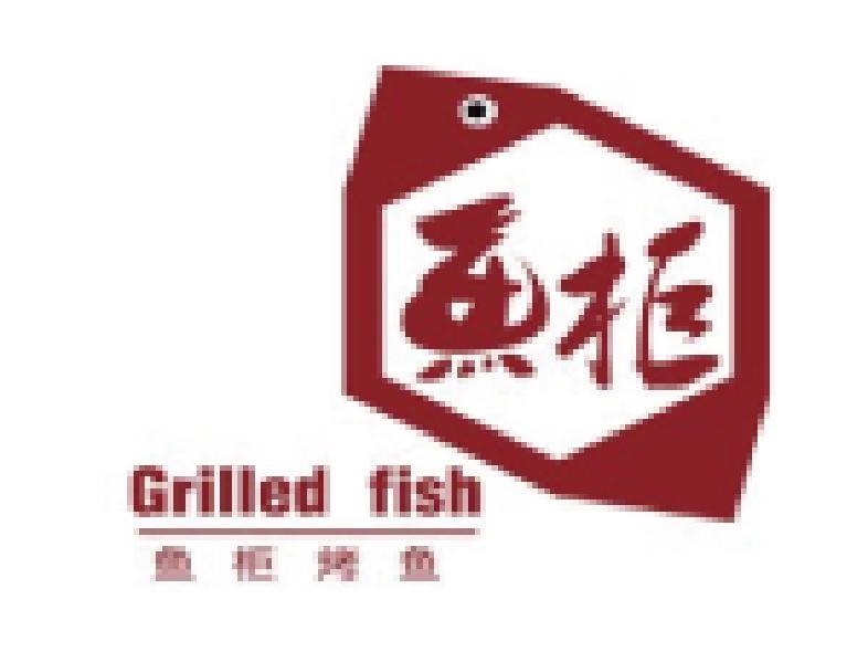 鱼柜烤鱼(紫荆广场店)