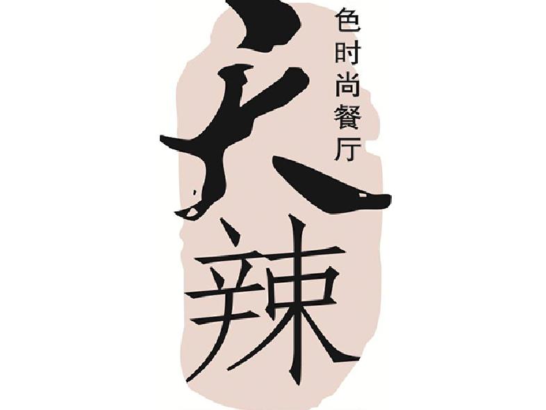天辣(江南环球港店)