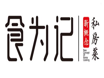 食为记新概念私房菜(福清店)