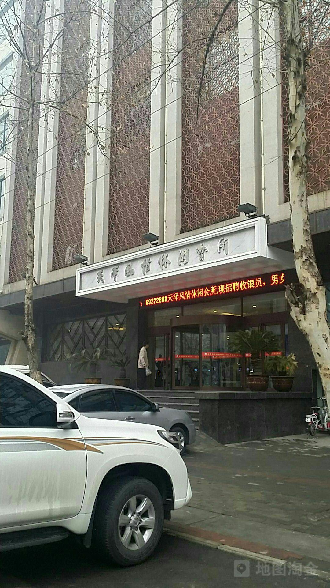 天泽风情商务酒店