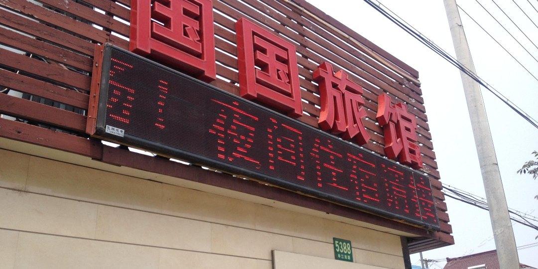 上海国国旅馆