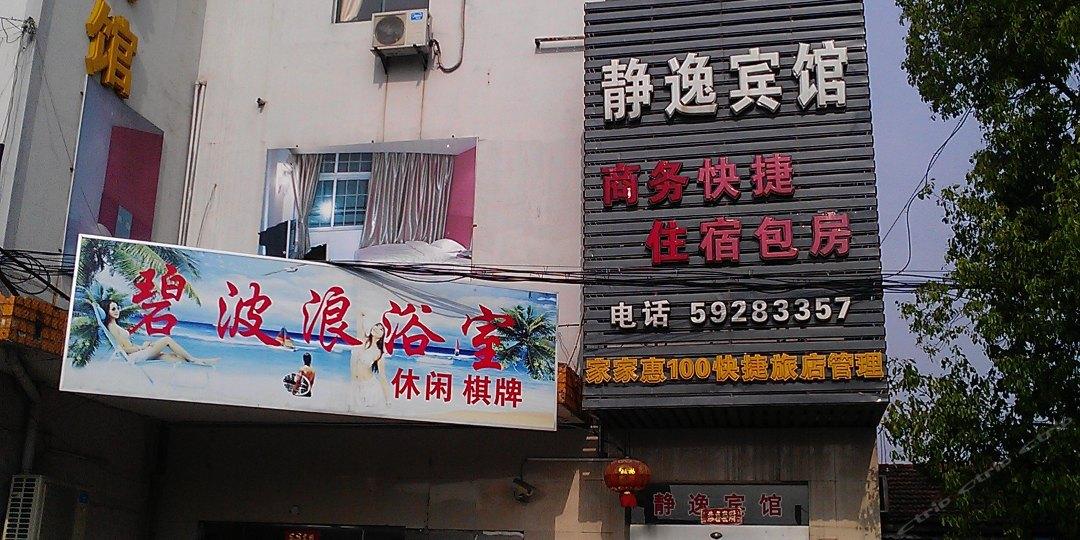 上海静逸宾馆