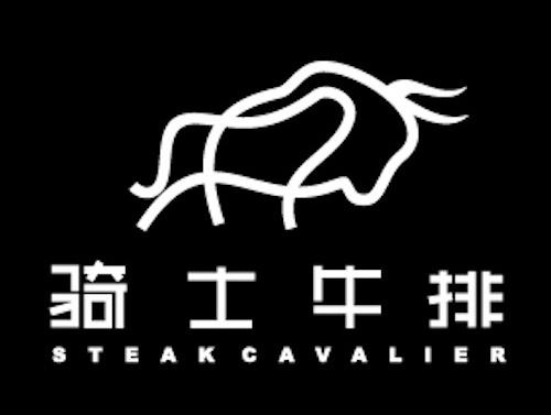 骑士牛排(镇海万科城店)