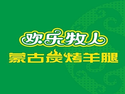 欢乐牧人(盛博广场店)
