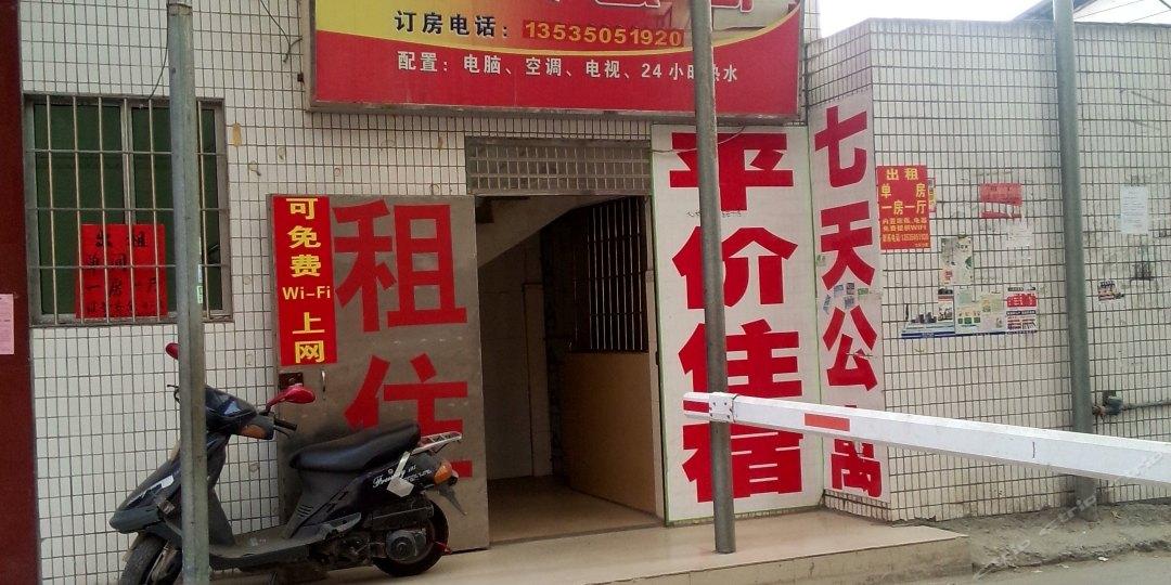广州市天河区七天公寓