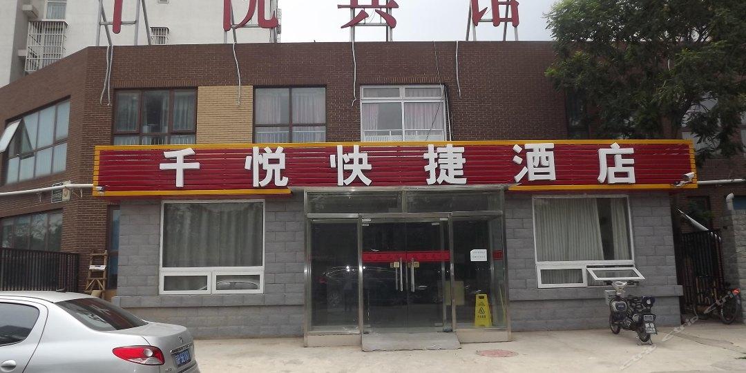 千悦宾馆(顺义店)