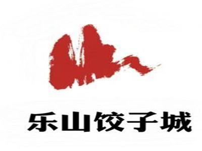 乐山饺子城