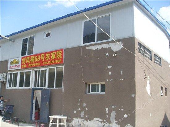 北京玻璃台景区刘凤桐68号农家院