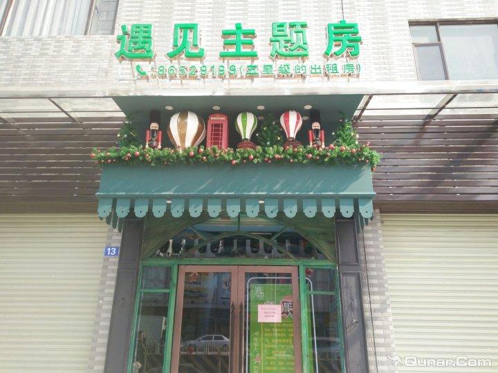 广州遇见主题酒店(同德店)
