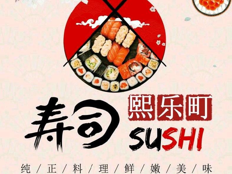 熙乐町寿司主题餐厅