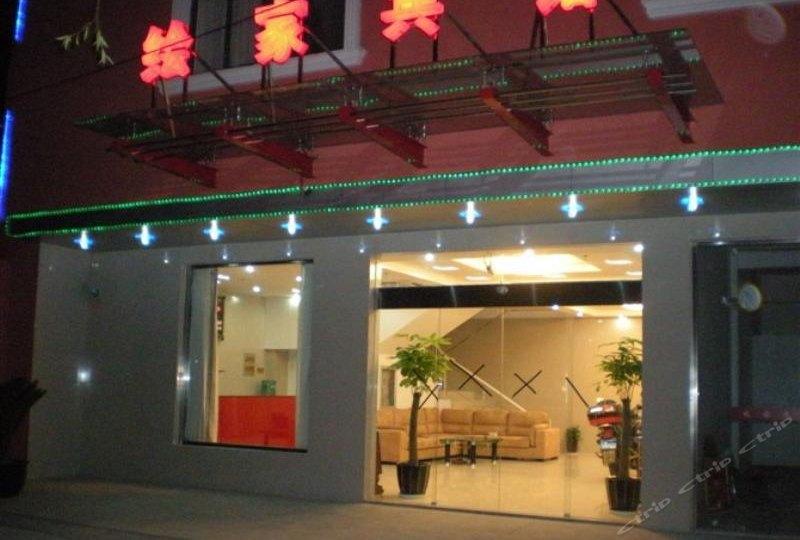 上海浦东绘家商务宾馆(浦东机场店)