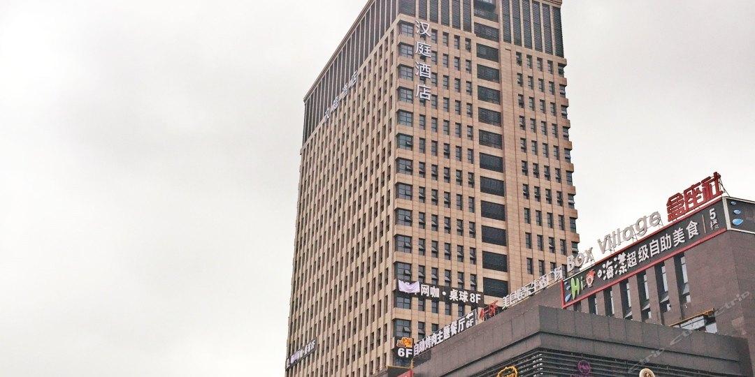 汉庭酒店(杭州滨文路店)