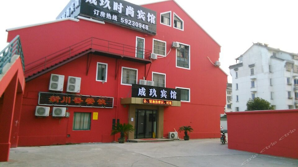 上海成玖时尚宾馆(朱家角店)
