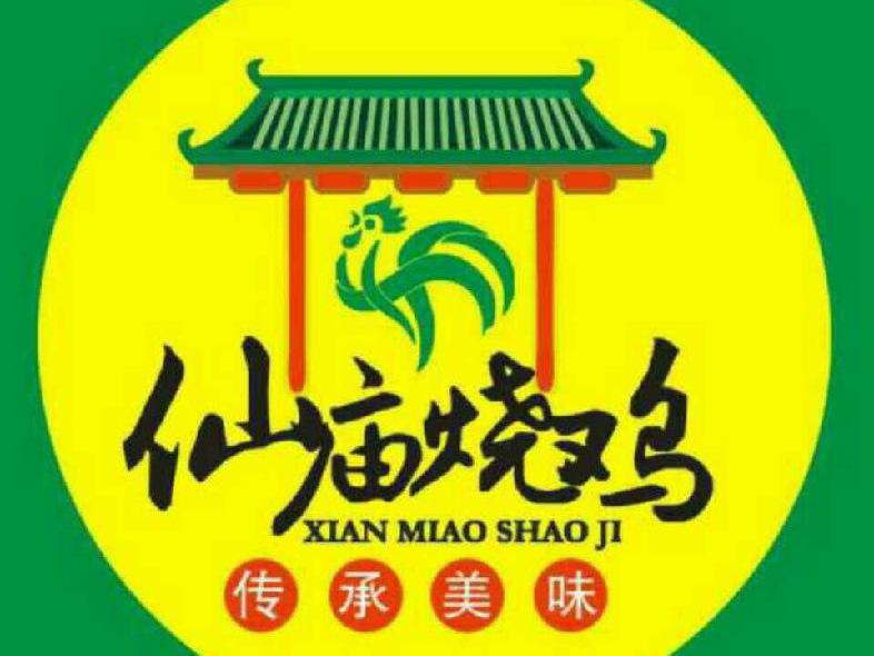 大岗仙庙烧鸡(江燕路店)