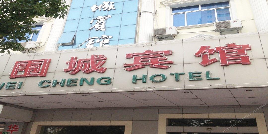 上海围城宾馆