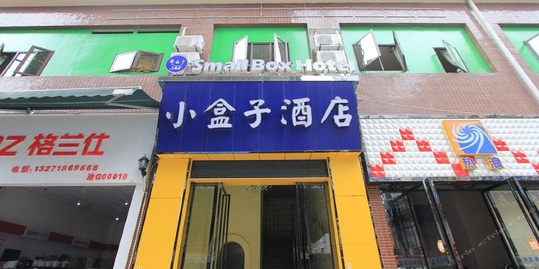 重庆小盒子主题酒店