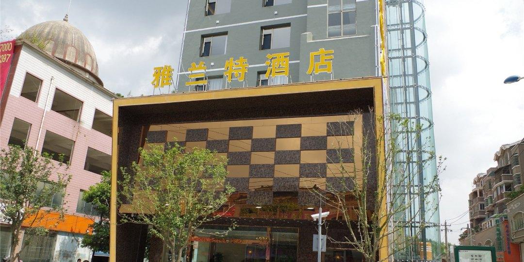 贵阳雅兰特酒店(白云公园店)