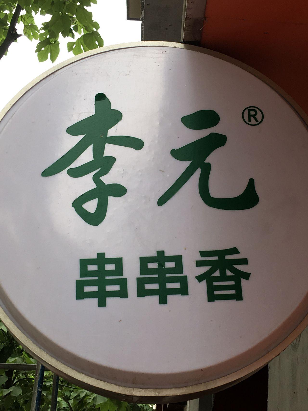 西部来客(宏基王朝店)