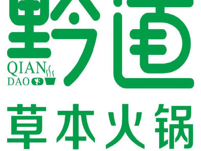 黔道贵州草本火锅(北航店)