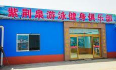 紫荆泉游泳馆(郑州路店)