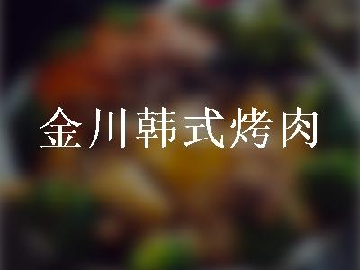 金川韩式烤肉