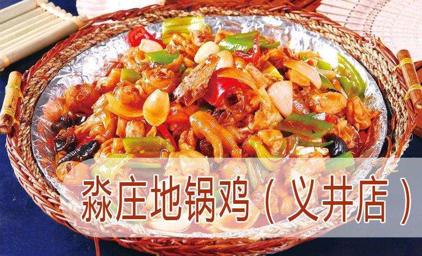 淼庄地锅鸡(义井店)