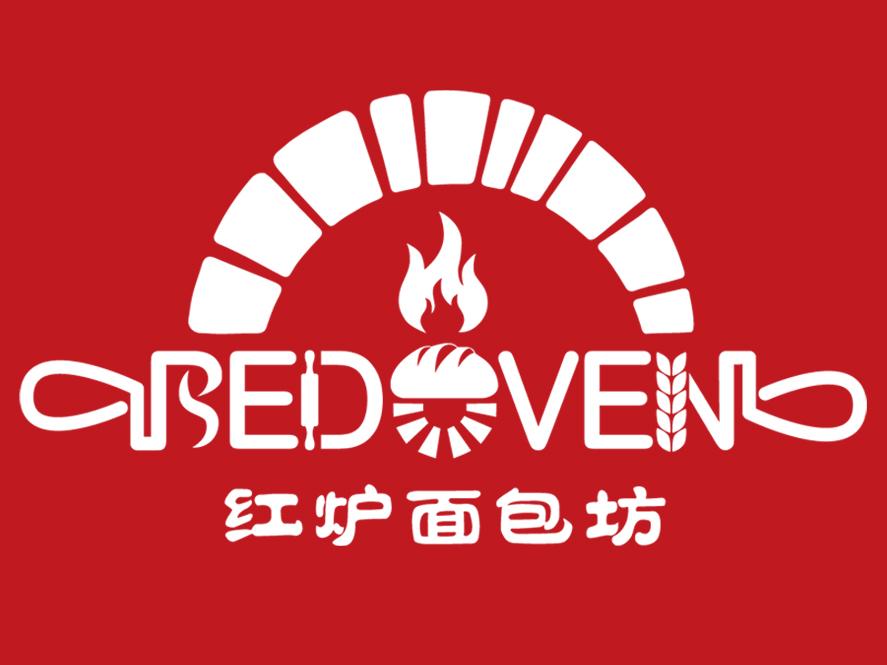 红炉面包坊(商业街店)
