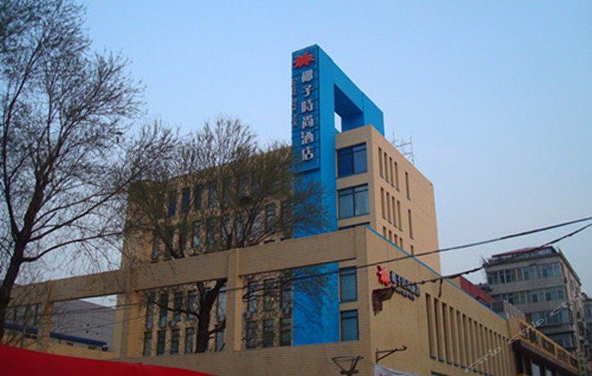 椰子时尚酒店(漪汾街店)