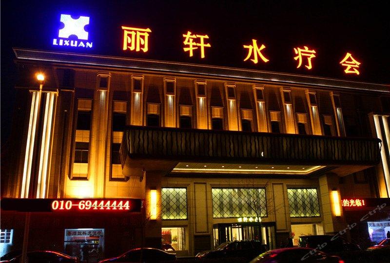 北京丽轩水疗会