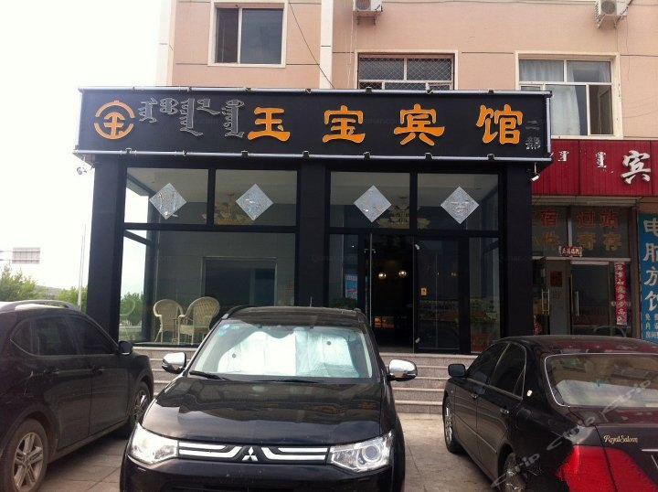 赤峰玉宝宾馆
