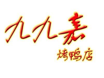 九九嘉(大兴店)