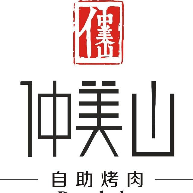 仲美山自助烤肉(圣熙八号店)